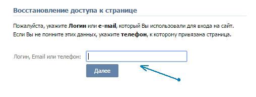 vk-vosstanovlenie-parolya