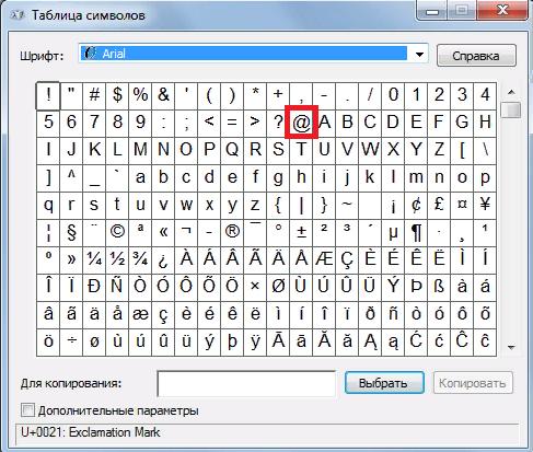 tablica-simvolov