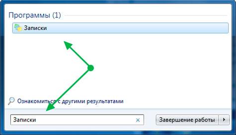 ystanovka-stikera-na-rabochij-stol