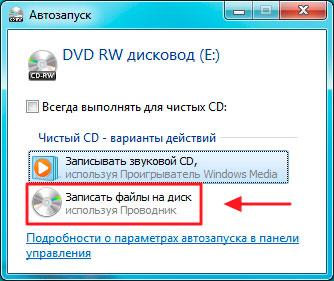 zapis-fajlov-na-disk-1