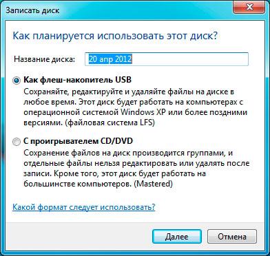 zapis-fajlov-na-disk-2