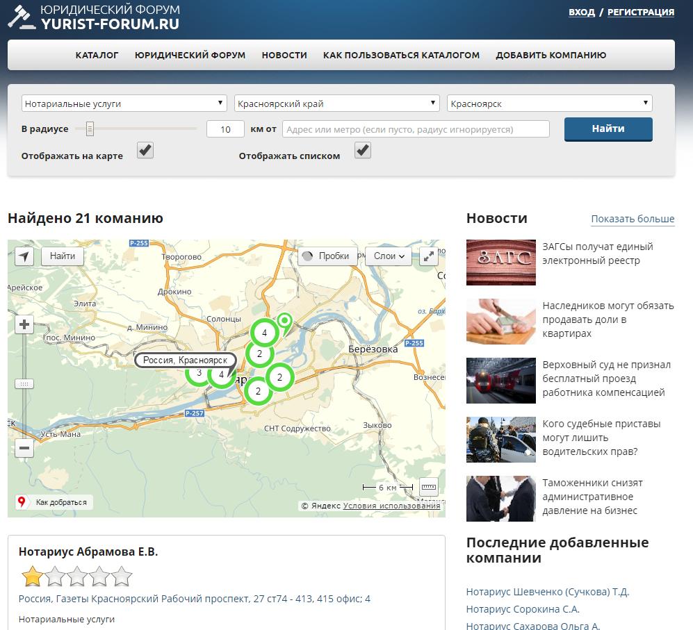 notariusy_krasnoyarsk
