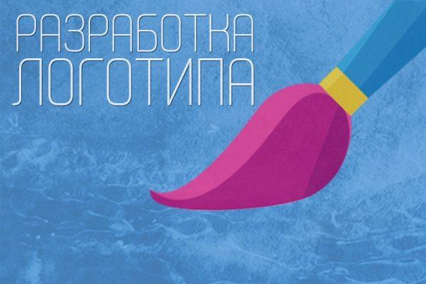 razrabotka-logotipa
