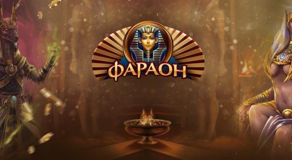 faraon-bet